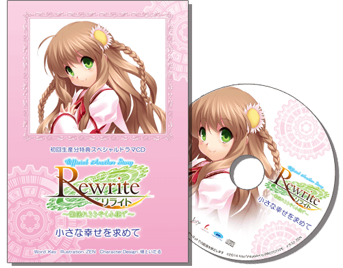 Rewrite for Playstation Vita released!