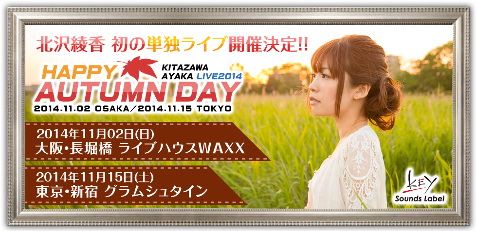 Kitazawa Ayaka Live 2014 ~ Happy Autumn Day ~ Announced!