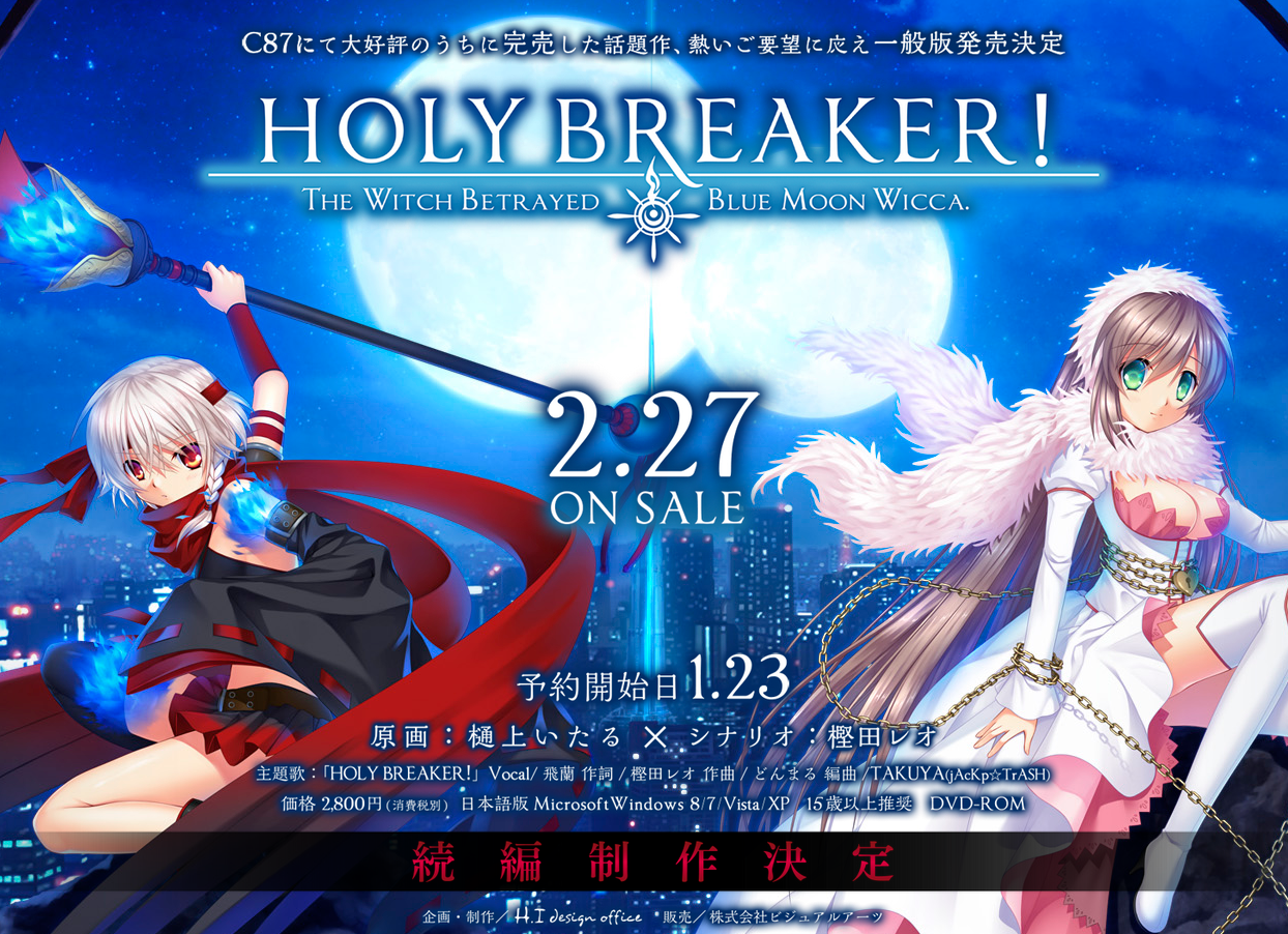 HOLY BREAKER! Retail Release and Sequel Confirmed!