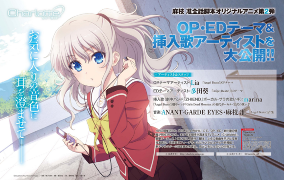 New Charlotte information and Angel Beats! CGs revealed!