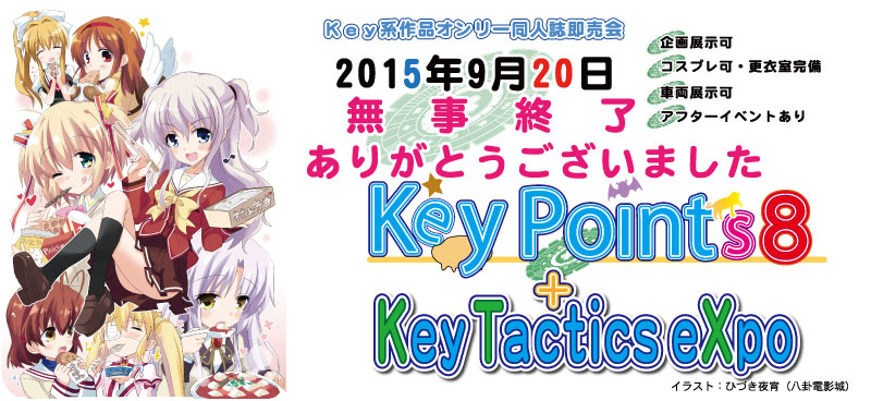 Key Points 8 + Key Tactics eXpo Special Coverage