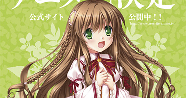 Rewrite Anime Adaptation to Air Summer 2016