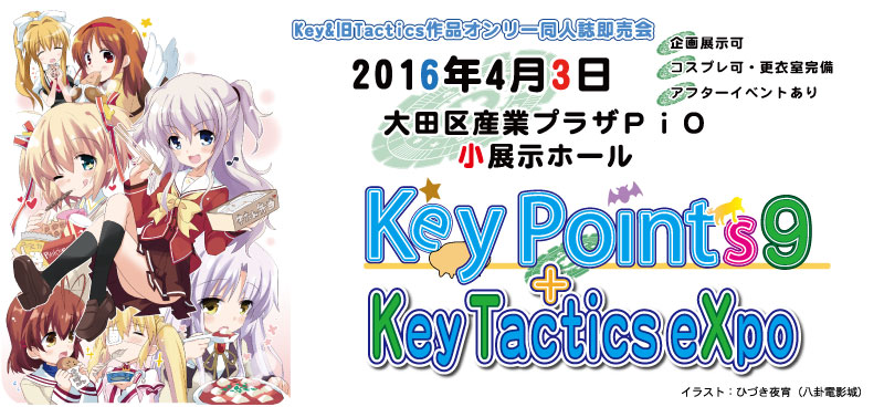 Key Points 9 + Key Tactics eXpo Special Coverage