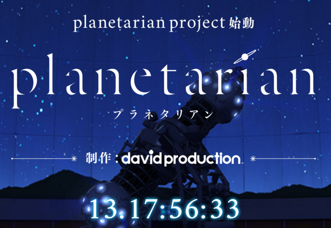 planetarian Movie Adaptation: Additional Details Revealed