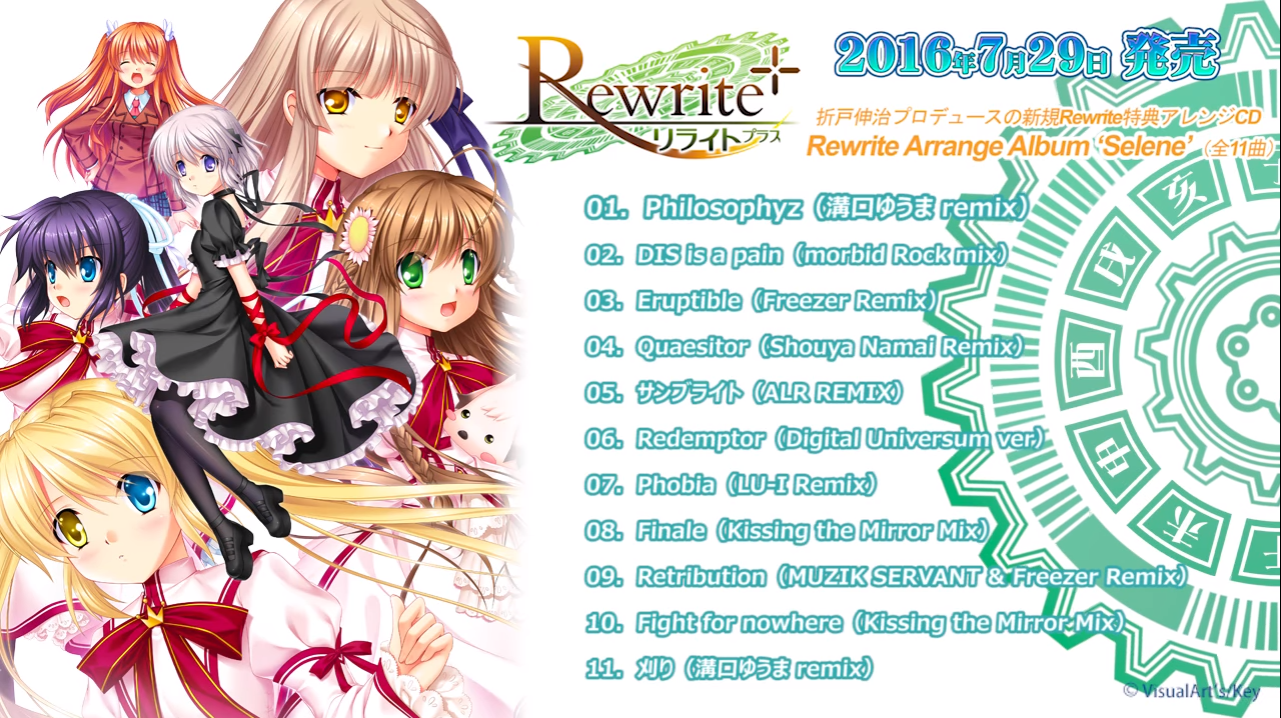 "Rewrite+ Arrange Album, ""Selene"", Officially Revealed"