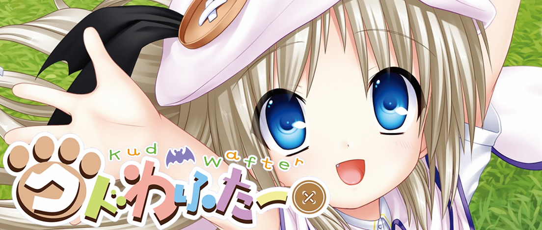APRIL FOOLS: Kud Wafter Anime Confirmed!